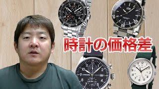【正美堂時計店】時計の価格差について thumbnail