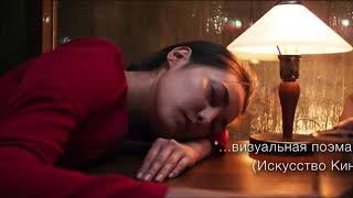 Ласковое безразличие мира - официальный трейлер (в кино с 22 ноября)