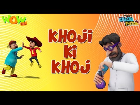 Khoji Ki Khoj - Chacha Bhatija -Funny Videos And Compilations - 3D Animation Cartoon For Kids