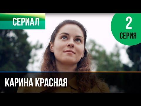 ▶️ Карина Красная 2 серия - Мелодрама | Смотреть фильмы и сериалы - Русские мелодрамы