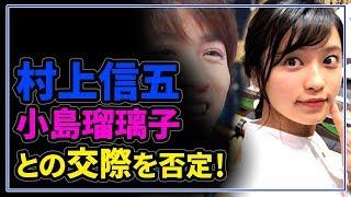 関ジャニ 村上信五、小島瑠璃子との交際を否定!