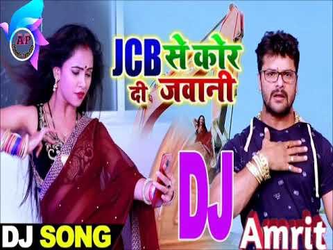 JCB से कोर दी जवानी Singer Khesari Lal Yadav DJ Amrit Babu Basti