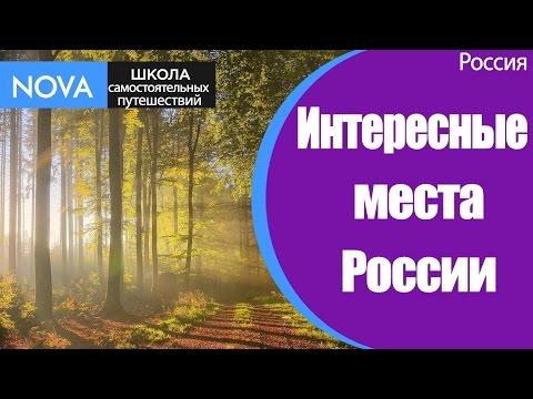 Видео Путешествия по России СтранаРу