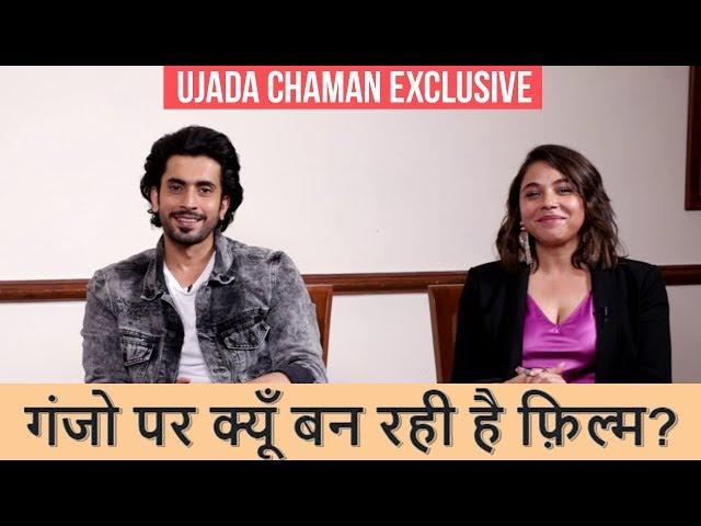 Ujda Chaman Movie Cast ने मनाया सफलता का जश्न | Sunny Singh | Abhishek Pathak | Exclusive Interview