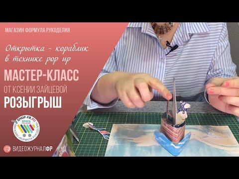 Мастер-класс и РОЗЫГРЫШ: Открытка-кораблик в технике pop up