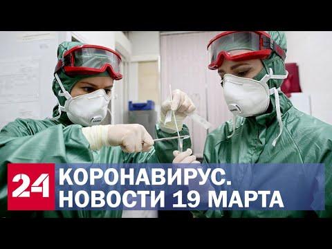 Коронавирус. Последние новости 19 марта. Заболевший россиянин в Казахстане и ЧС в мире