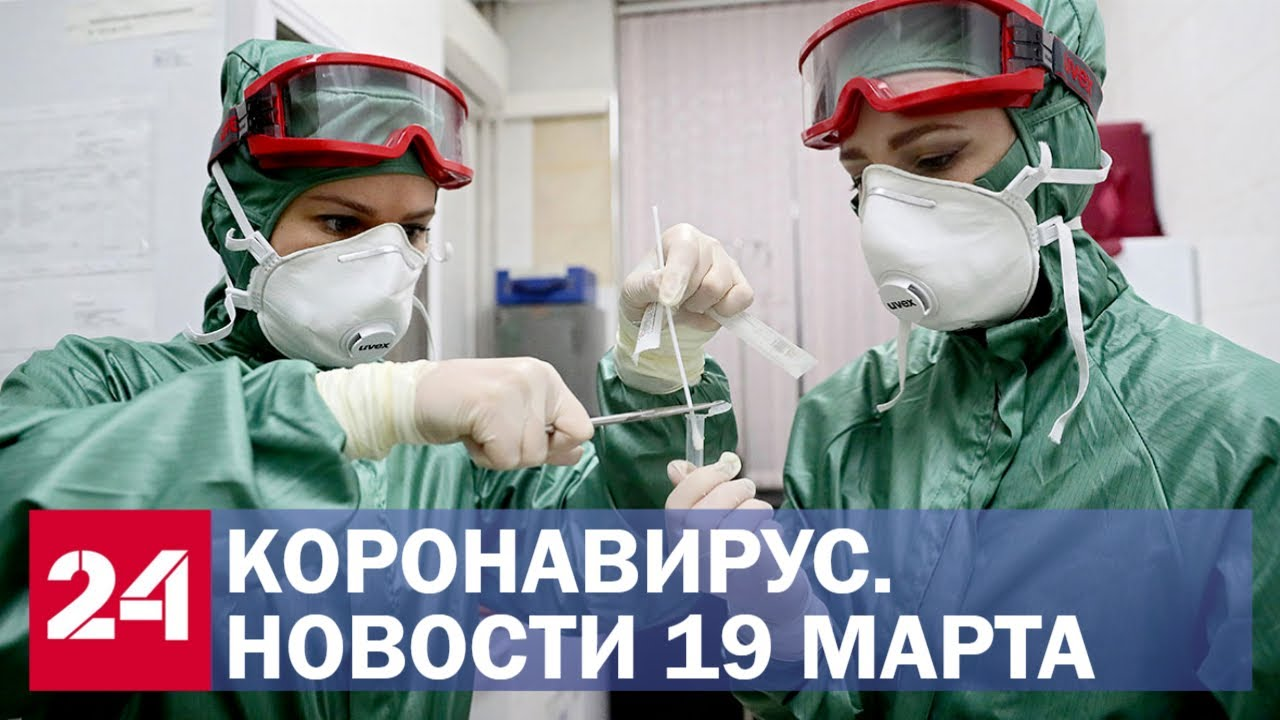 Коронавирус. Последние новости 19 марта. Заболевший россиянин в Казахстане и ЧС в мире Смотри на OKT