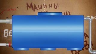 Накопительная ёмкость. Зачем нужна и как собрать самостоятельно/Water storage tank.(Для чего нужна накопительная ёмкость и как можно самостоятельно её собрать. *********************************************************..., 2016-08-14T20:03:37.000Z)