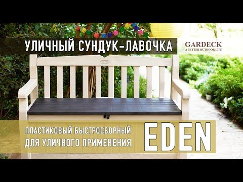 Элегантный сундук-лавочка «EDEN».