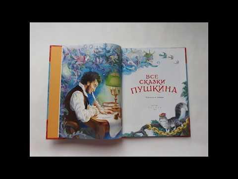 Сказки Пушкина А.С.