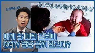 1살 아기 폭행한 아이돌보미 CCTV영상 증거 안된다?…