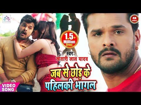 HD VIDEO Khesari Lal Yadav 2020 का सबसे जबरदस्त वीडियो | जबसे छोड़ के पहिलकी भागल | New Bhojpuri Song