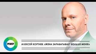 Алексей Кортнев: