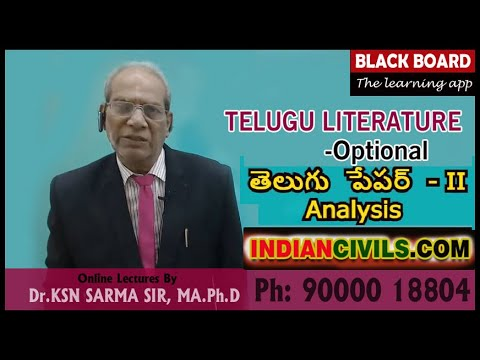Telugu Literature Optinal Paper Analysis by KSN Sarma Sir
