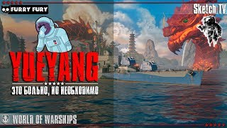 ⚓YUEYANG - ЭТО БОЛЬНО, НО НЕОБХОДИМО! World of Warships. Sketch TV