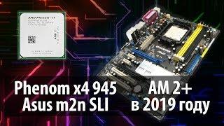 Компьютер на AM2+ в 2019 за 26 $    Потянет ли игры?    Как я собирал ИГРОВОЙ ПК