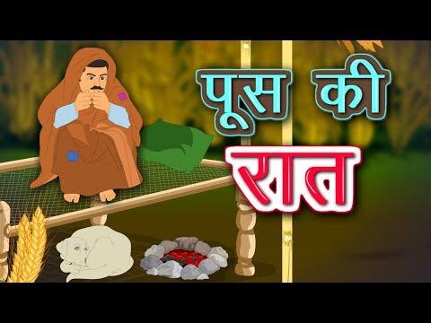 पूस की रात | Push ki Raat | Munshi Premchand | Hindi Kahani | Kidda TV