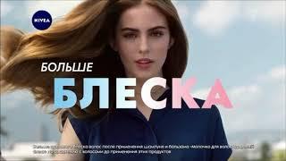 Реклама Нивея Молочко для волос Здоровый блеск - Декабрь 2018