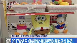 [서울뉴스] 동대문구·한국외국어대학교 국제사회교육원, …