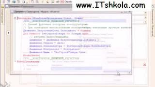 Чистов Разработка в 1С-Ч84 Программирование курс Курсы программирования спб Онлайн курсы Курсы 1с