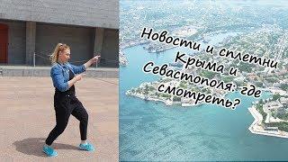 Новости Крыма: где узнавать последние новости Крыма и Севастополя