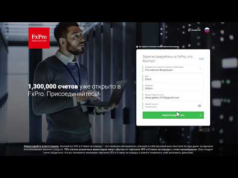 Как открыть счет в FxPro