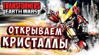 ОТКРЫВАЕМ КРИСТАЛЛЫ! ТИТАНЫ ПРОПАЛИ! Трансформеры Войны на Земле Transformers Earth Wars #211