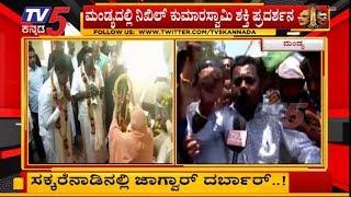 ಸಕ್ಕರೆ ನಾಡಿನಲ್ಲಿ ಜಾಗ್ವಾರ್ ದರ್ಬಾರ್ | CM Kumaraswamy | Nikhil Kumaraswamy Road Show | TV5 Kannada