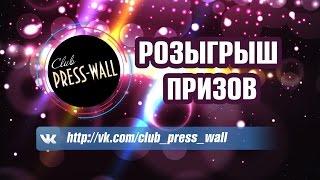 Розыгрыш от Club Press-Wall 01/10/2015 23:00(, 2015-10-01T22:25:08.000Z)