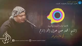 مولد السيدة زينب 2019_الشيخ محمد منتصر الدح.