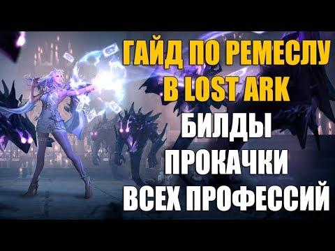LOST ARK - Полный ГАЙД по РЕМЕСЛУ. Билды прокачки всех профессий