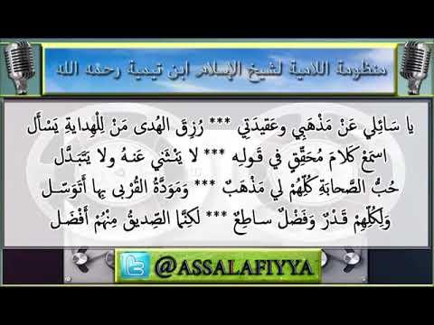 لامية شيخ الإسلام ابن تيمية يا سائلي عن مذهبي وعقيدتي Youtube