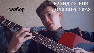 РАЗБОР ПЕСНИ ВАХИДА АЮБОВА-ДОЛЯ ВОРОВСКАЯ!