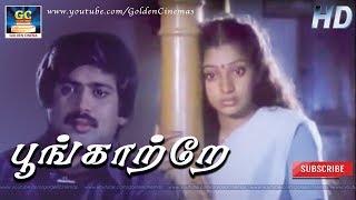 பூங்காற்றே | Poongatre | Mannuketha Ponnu | Pandian | Ilavarasi | Gangai Amaran | HD