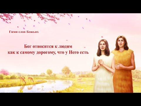 Новые Христианские Песни«Бог относится к людям как к самому дорогому, что у Него есть»(Текст песни)