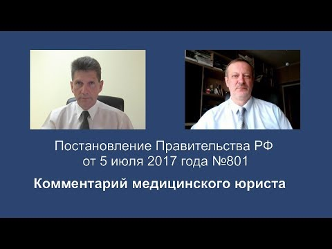 Постановление Правительства РФ № 801 от 5 июля 2017 г.