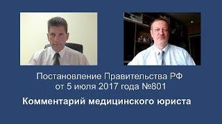 видео Постановление Правительства РФ от 16.07.2009 N 582