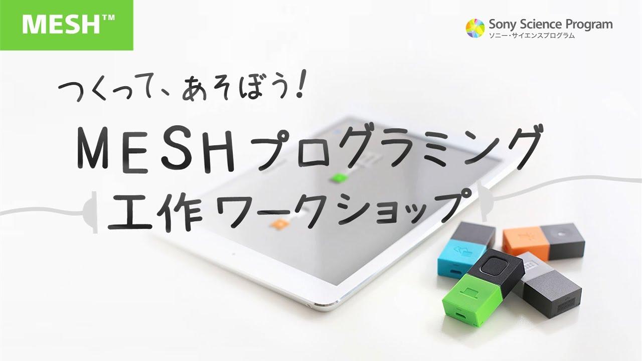 MESH 工作ワークショップ