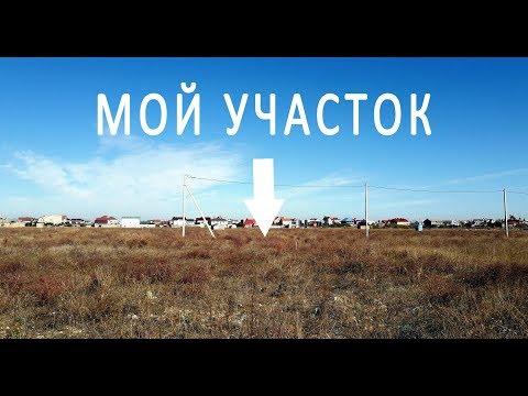 Купил участок в Евпатории. Крым. Вынос границ в натуру