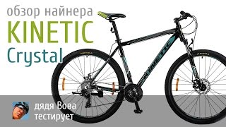 Обзор велосипеда Кинетик Кристал. Part 2