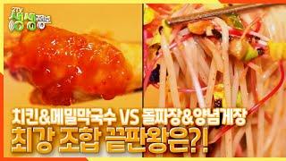 [2TV 생생정보] 최강 조합 끝판왕은? 치킨&메밀막국수 vs 돌짜장&양념게장 | KBS 210719 방송