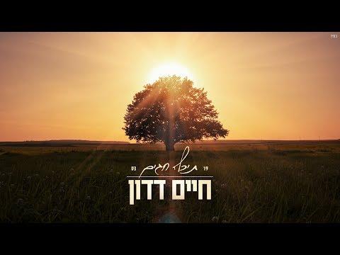 חיים דדון - תיכף חגים - Haim Dadon