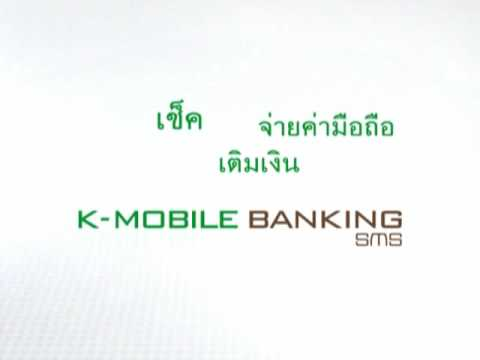 K-Mobile Banking By KBank