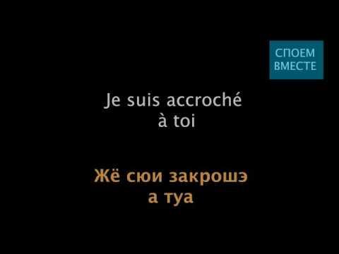 Je suis malade Lara Fabian караоке  на русском