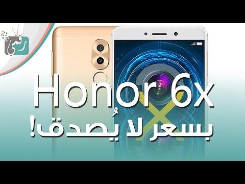 9d526bf3e  معاينة هواوي هونر 6 اكس Honor 6x افضل هاتف بسعر منخفض؟ - YouTube