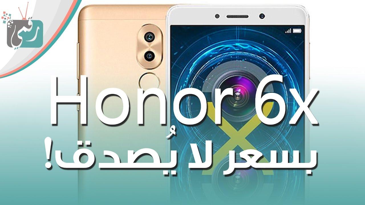 591112d90 معاينة هواوي هونر 6 اكس Honor 6x افضل هاتف بسعر منخفض؟ - YouTube