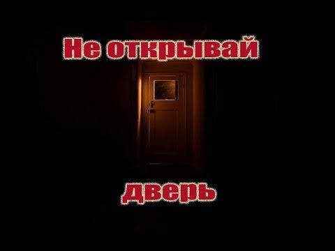 Моя ужасная история. Не открывай дверь! Страшные истории на ночь.