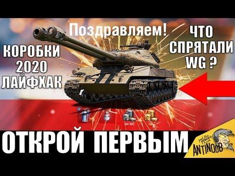 УРА! ОТКРОЙ НОВОГОДНИЕ КОРОБКИ WoT ПЕРВЫМ! СЕКРЕТНЫЙ ТАНК КОРОБОК 2020 World of Tanks