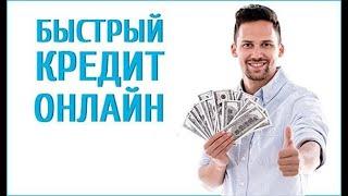 Где взять онлайн займ, микрозайм, онлайн кредит, микрокредит,