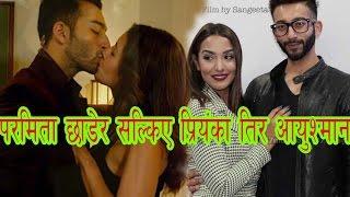 प्रियंका र आयुष्मान देशराज जोशी प्रेममा  - Priyanka Karki Love Affair With Aayushman desh raj Joshi